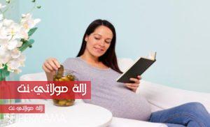 معلومات مهمة عن الوحم و توقيته عند المرأة الحامل