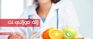نصائح التغذية لمرضى السكري لخفض مستوى السكر في الدم
